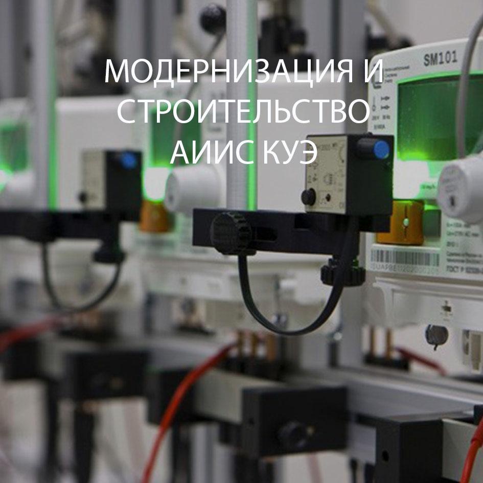 учет электроэнергии обозначение на схеме